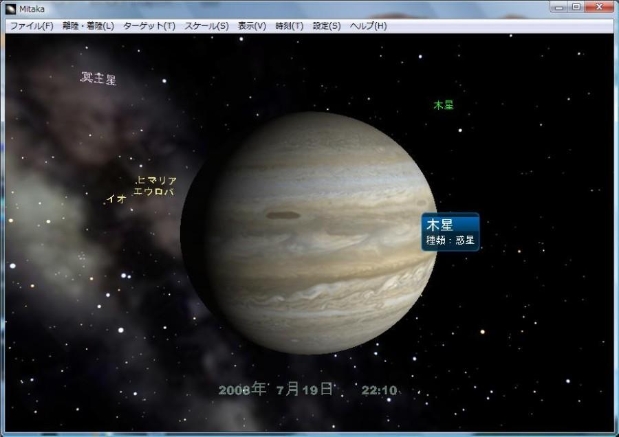 様々な天文ソフト - Star Stars